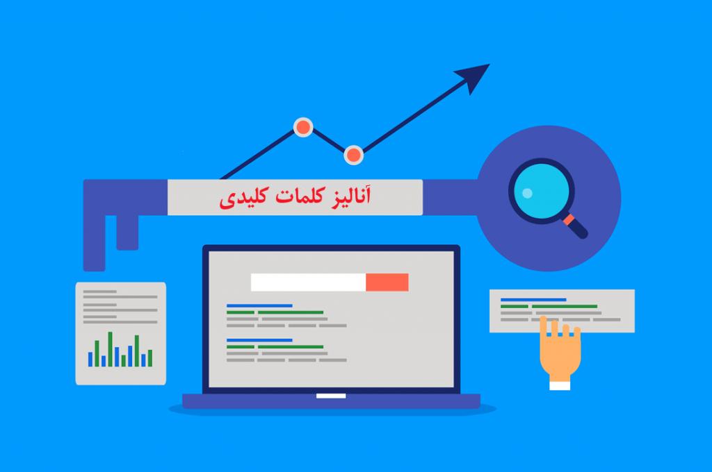 معرفی 10 ابزار کاربردی برای آنالیز کلمات کلیدی در گوگل